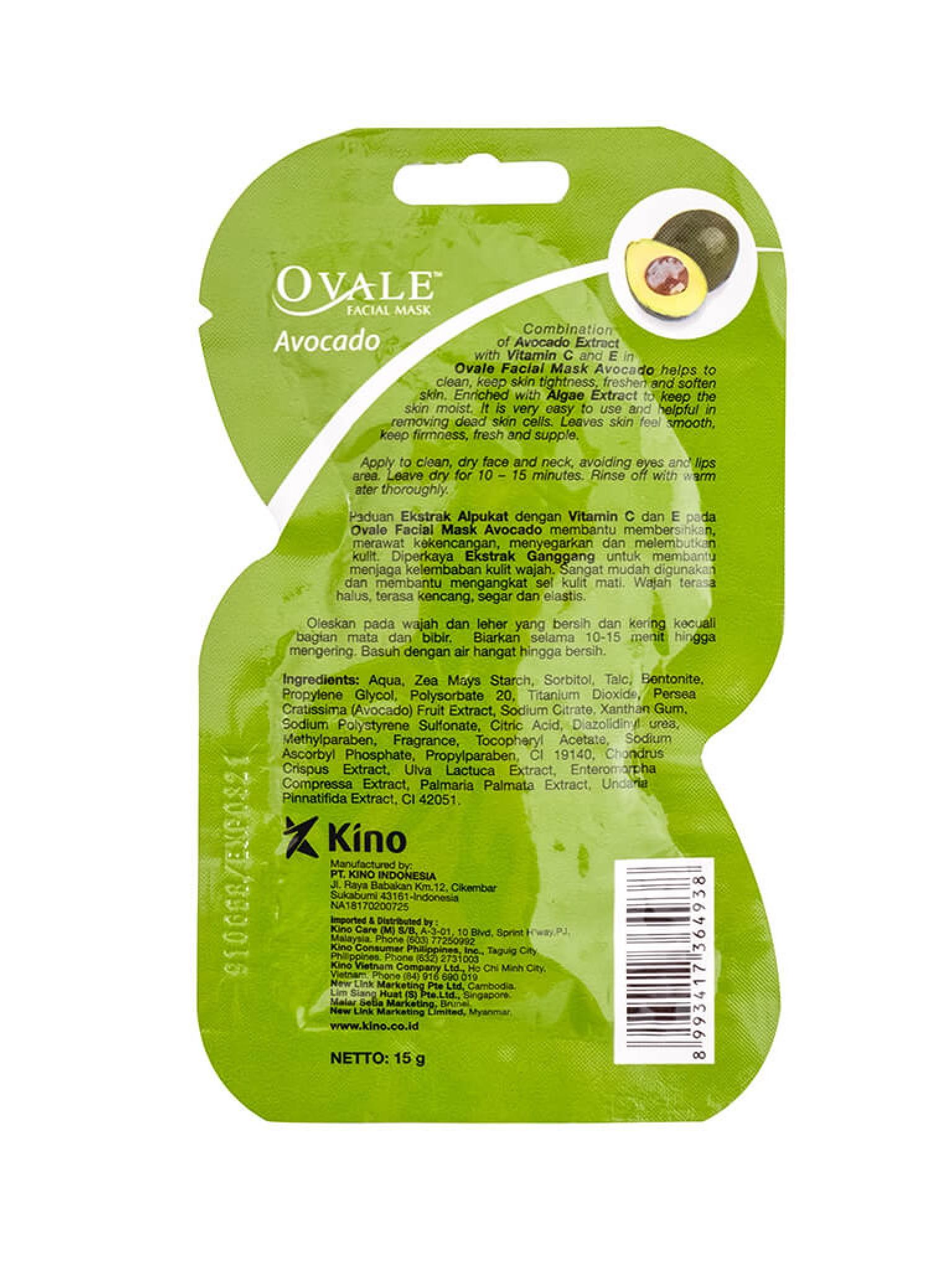Маска для придания упругости и разглаживания кожи лица с экстрактом авокадо и витаминами С, Е