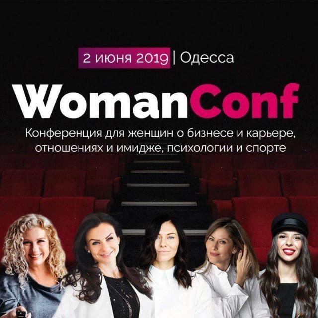 WomanConf - яркое событие для активных женщин в Одессе!