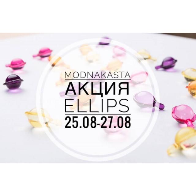 Акция на Модной Касте 25.08.-27.08